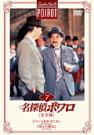 名探偵ポワロ[完全版]Vol.7