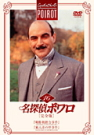 名探偵ポワロ[完全版]Vol.16