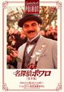 名探偵ポワロ[完全版]Vol.12