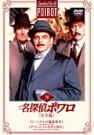 名探偵ポワロ[完全版]Vol.8