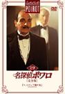 名探偵ポワロ[完全版]Vol.29