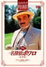 名探偵ポワロ[完全版]Vol.26