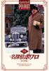名探偵ポワロ 完全版 Vol.24