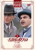 名探偵ポワロ[完全版]Vol.2