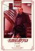 名探偵ポワロ[完全版]Vol.9