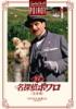名探偵ポワロ 完全版 Vol.27