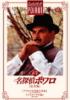 名探偵ポワロ[完全版]Vol.13