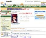 アマゾンフランスのローゼンメイデン検索画面