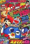 20070215コロコロコミック2月号