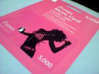 5000円カード