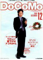 Docomo_2000_12