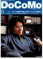 Docomo_2001_08