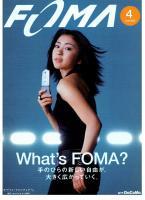 Docomo_FOMA_2002_04