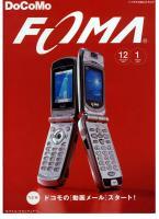 Docomo_FOMA_2002_12-2003_01