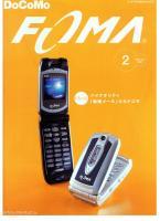 Docomo_FOMA_2003_02