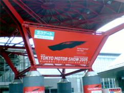 第39回東京モーターショー2005