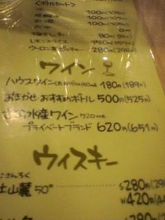 20060430●よるご飯_2126~01.jpg
