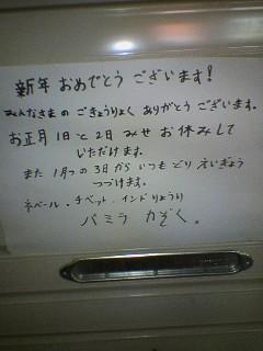 20070103●ほのぼの 070102_2217~01.jpg