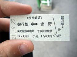 切符も懐かしい形。