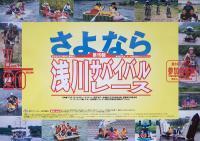 さよなら浅川サバイバルレースポスター