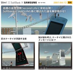 Softbank Mobile in Second Life