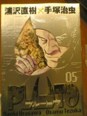 PLUTO 5巻