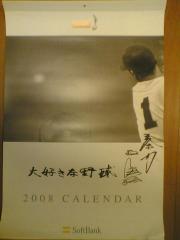 王貞治カレンダー