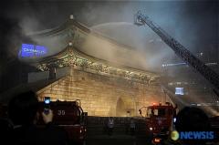 南大門:消火活動中