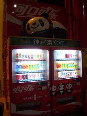 パンダ自販機