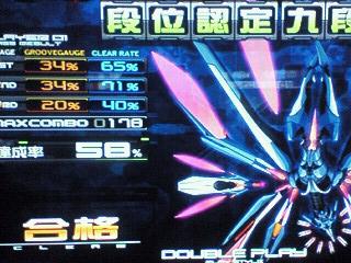 DJT DP九段クリア!