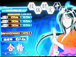 CS HAPPY SKY DP 十段クリア!