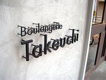 takeuchi_1.jpg