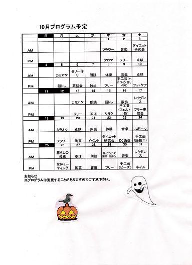 2009.10 プログラム