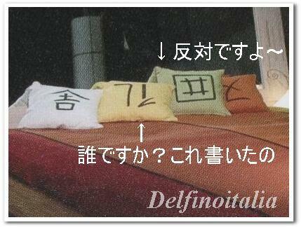 外国の日本語