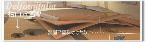 日本満載部屋