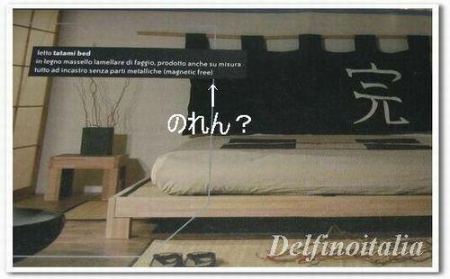 オリエンタル・ベッド