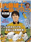 内藤雄士コミック
