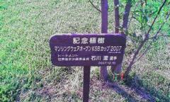遼君記念植樹