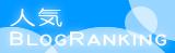 応援よろしくお願いします!人気ブログランキング参加中です