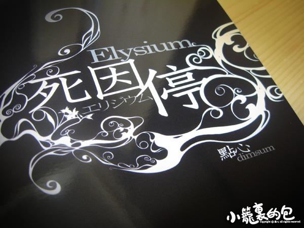 20080812_elysium_bday