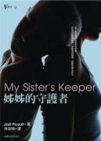 20080924_my_systers_keeper