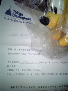 061221_otoshimono.jpg