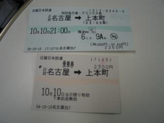 20041010_meihan_exp_tickt.jpg