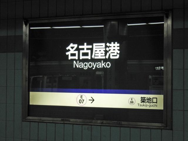 20041010_nagoya-port_sta-01.jpg