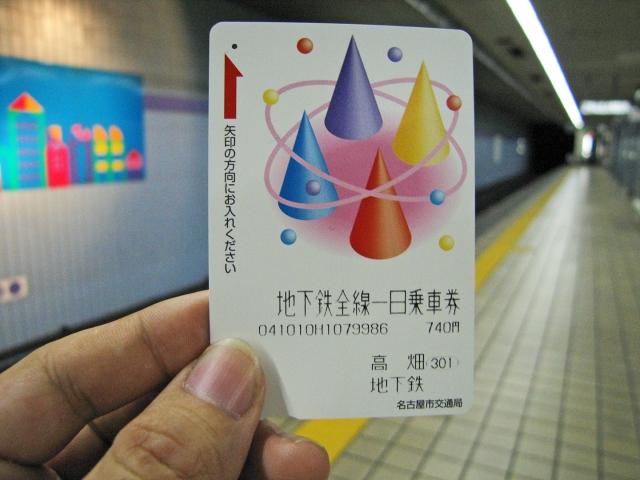 名古屋市営地下鉄1日乗車券