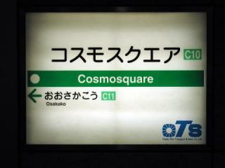 20041211_cosmspuare-01.jpg