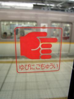 20050103_yubuzume-01.jpg