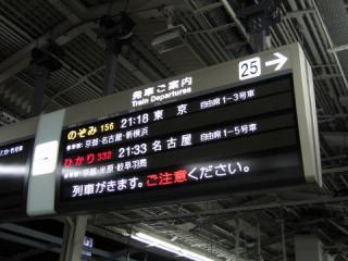 20050108_shinosaka_info.jpg
