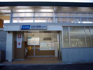 20050130_odakyu-haruhino-04.jpg