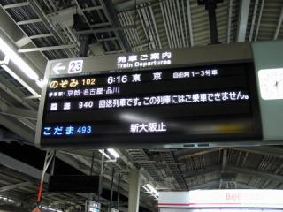 20050130_shin-osaka.jpg